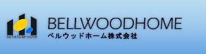 神奈川県|輸入住宅|ベルウッドホーム株式会社